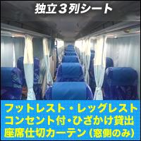 3列独立シート・トイレ付【共同運行】