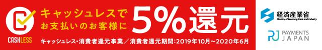 キャッシュレスでお支払のお客様に5%還元【期間:2019年10月~2020年6月まで】